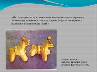 «Изготовление теста из муки, соли и воды является старинным обычаем и примен