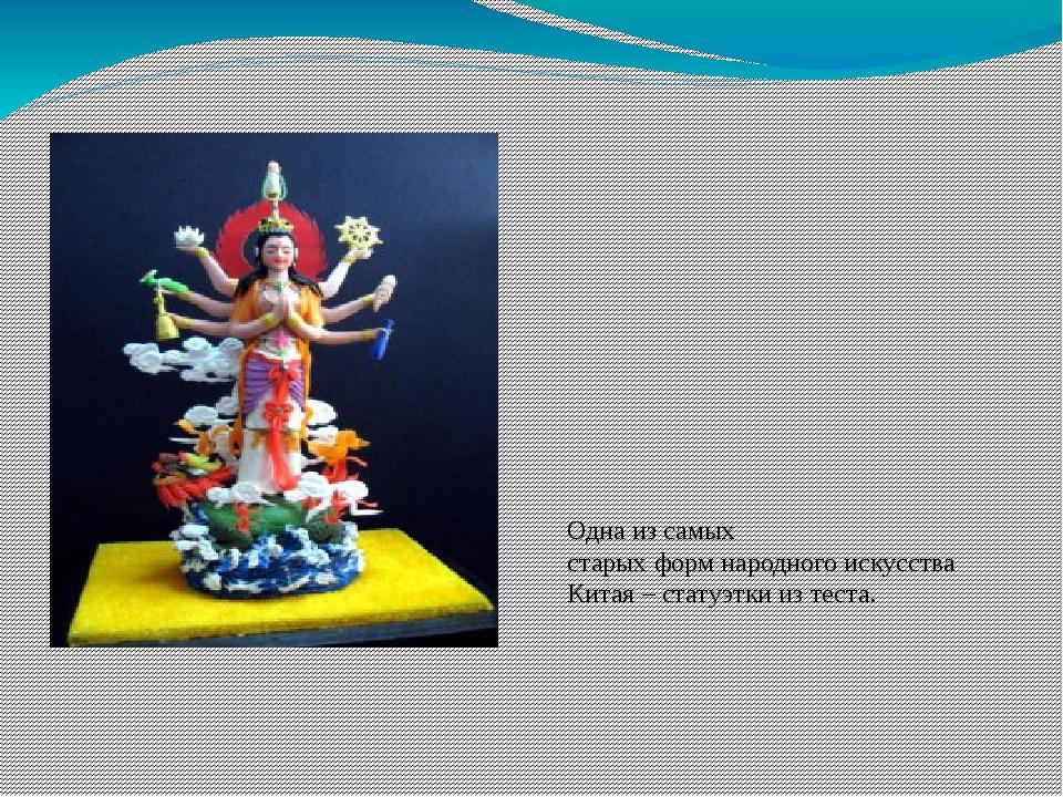 Одна из самых старых форм народного искусства Китая – статуэтки из теста.