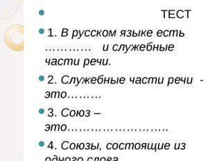 ТЕСТ 1.В русском языке есть …………и служ
