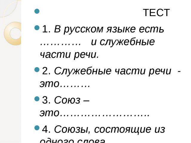 ТЕСТ 1.В русском языке есть …………и служ...