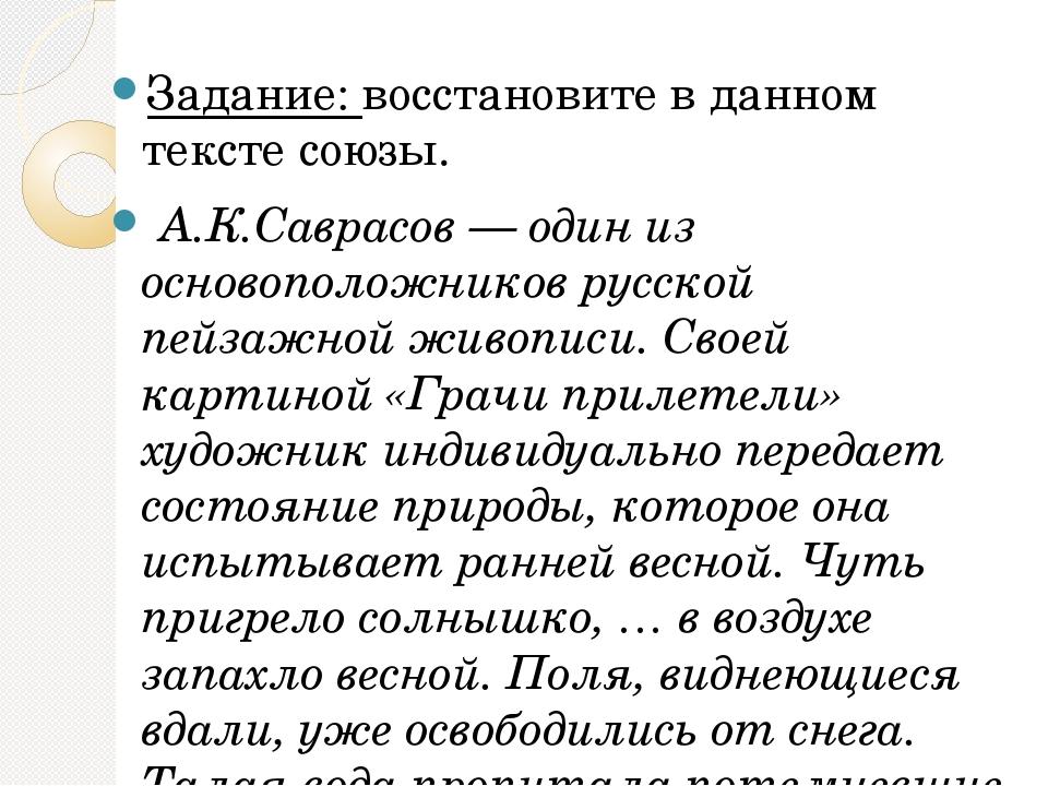 Задание:восстановите в данном тексте союзы. А.К.Саврасов — один из основоп...