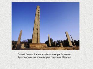 Самый большой в мире обелискАксум Эфиопия. Археологическая зона Аксума содер