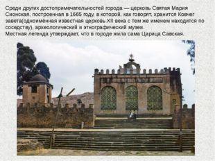 Среди других достопримечательностей города— церковьСвятая Мария Сионская, п