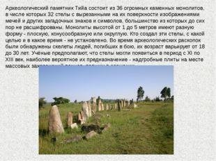 Археологический памятник Тийа состоит из 36 огромных каменных монолитов, в чи