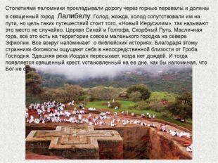Столетиями паломники прокладывали дорогу через горные перевалы и долины в свя