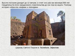 Высота построек доходит до 12 метров, и стоят они уже как минимум 800 лет. Св