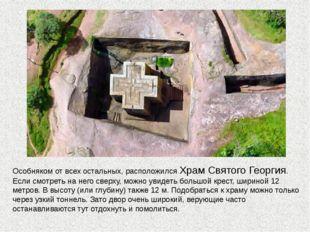 Особняком от всех остальных, расположился Храм Святого Георгия. Если смотреть