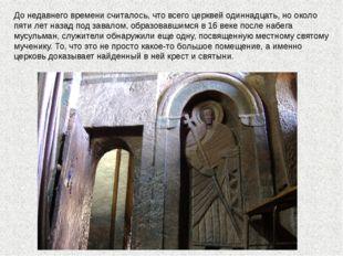 До недавнего времени считалось, что всего церквей одиннадцать, но около пяти