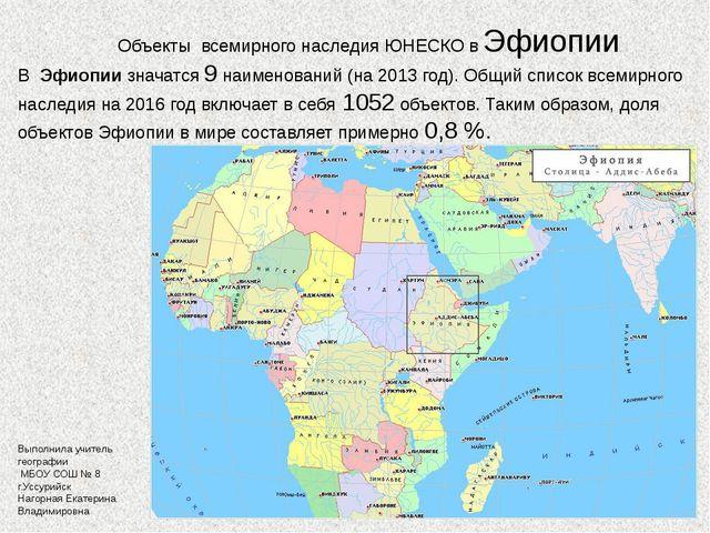 Объекты всемирного наследия ЮНЕСКО в Эфиопии ВЭфиопиизначатся9наименова...