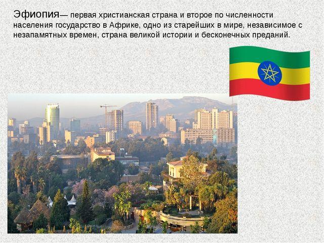 Эфиопия— первая христианская страна и второе по численности населения государ...