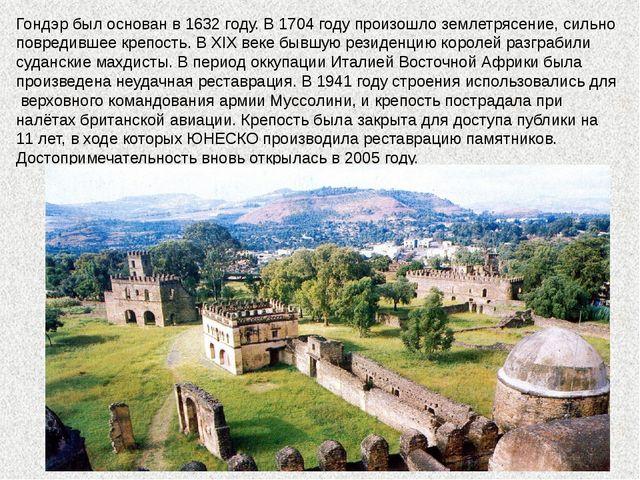 Гондэр был основан в 1632 году. В 1704 году произошло землетрясение, сильно п...