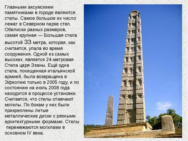 Главными аксумскими памятниками в городе являются стелы. Самое большое их чис...
