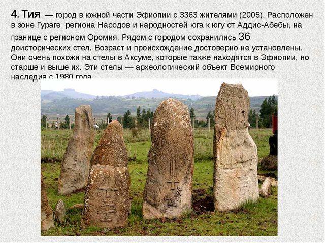4. Тия—городв южной частиЭфиопиис 3363 жителями (2005). Расположен в зо...