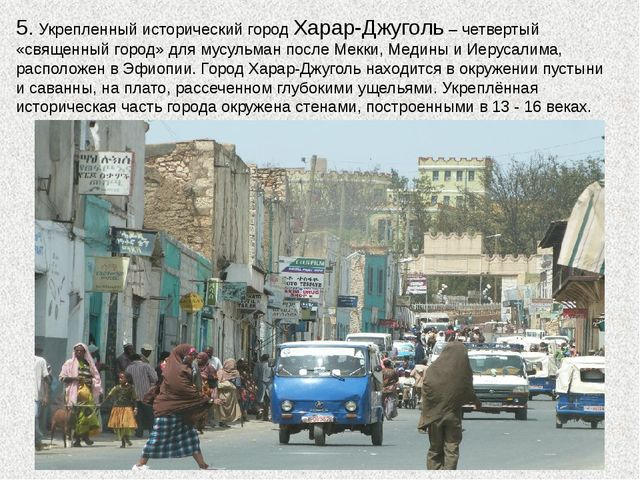 5. Укрепленный исторический город Харар-Джуголь – четвертый «священный город»...