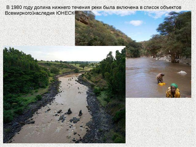 В 1980 году долина нижнего течения реки была включена в список объектов Всем...