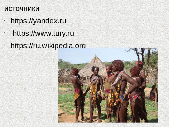 источники https://yandex.ru https://www.tury.ru https://ru.wikipedia.org
