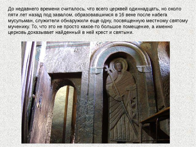 До недавнего времени считалось, что всего церквей одиннадцать, но около пяти...