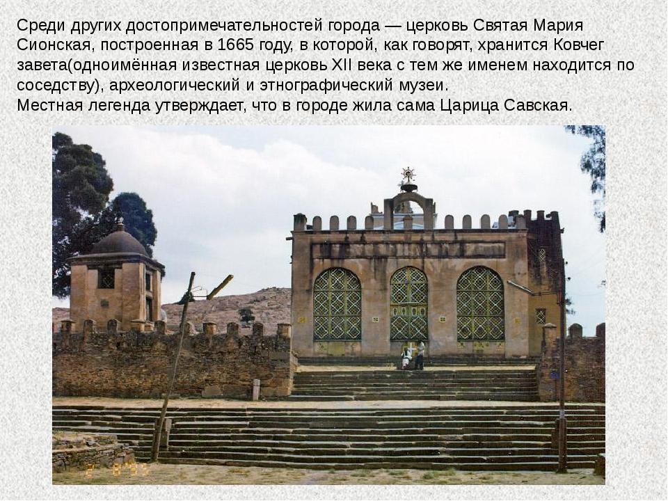Среди других достопримечательностей города— церковьСвятая Мария Сионская, п...