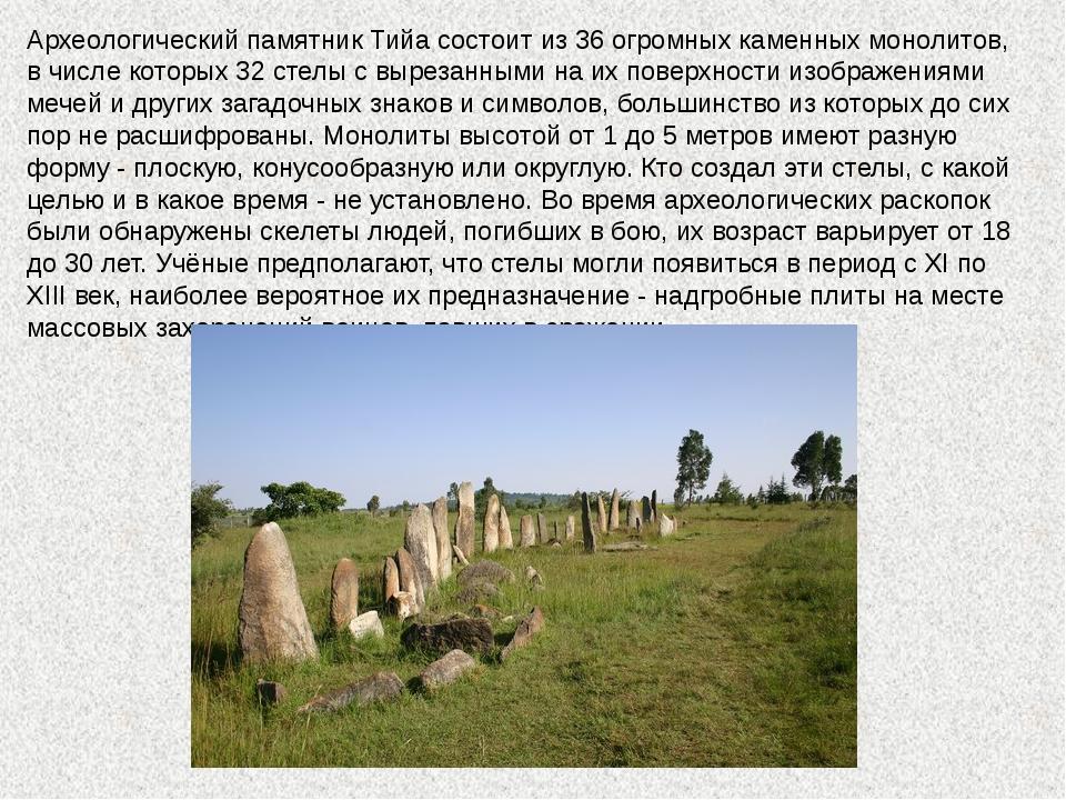 Археологический памятник Тийа состоит из 36 огромных каменных монолитов, в чи...