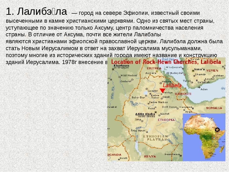 1. Лалибэ́ла — город на севереЭфиопии, известный своими высеченными в камне...
