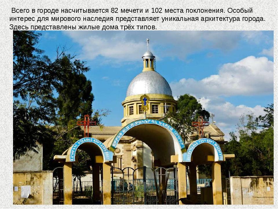 Всего в городе насчитывается 82 мечети и 102 места поклонения. Особый интере...