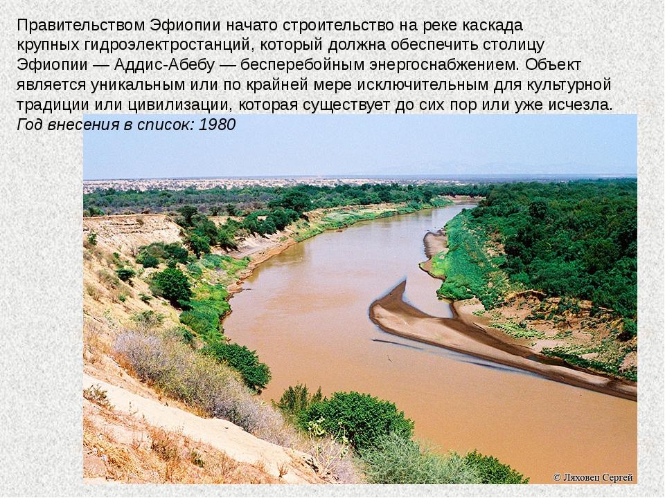 Правительством Эфиопии начато строительство на реке каскада крупныхгидроэлек...