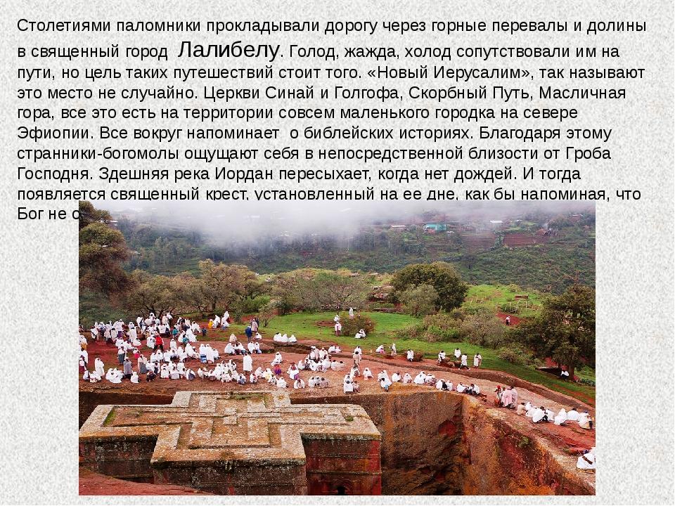 Столетиями паломники прокладывали дорогу через горные перевалы и долины в свя...