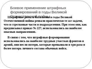 Боевое применение штрафных формирований в годы Великой Отечественной войны Шт