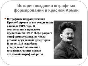 История создания штрафных формирований в Красной Армии Штрафные подразделения