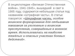 В энциклопедии «Великая Отечественная война». 1941-1945», вышедшей в свет в 1
