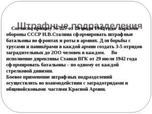 Штрафные подразделения Согласно приказу № 227 от 28 июля 1942 года наркома
