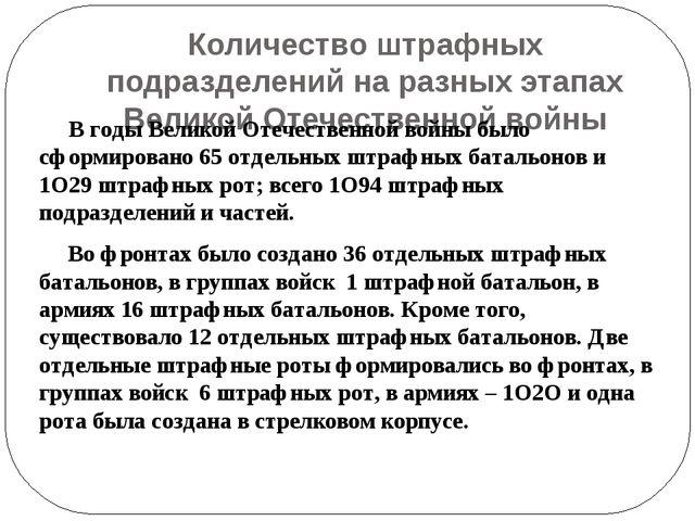 Количество штрафных подразделений на разных этапах Великой Отечественной войн...