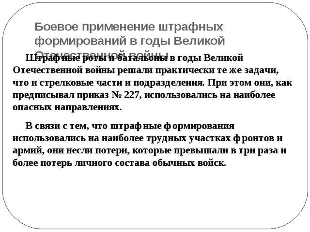 Боевое применение штрафных формирований в годы Великой Отечественной войны Шт...