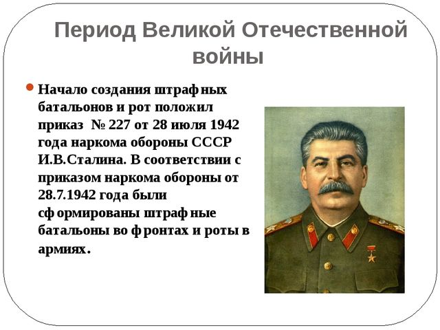 Период Великой Отечественной войны Начало создания штрафных батальонов и рот...