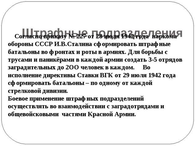 Штрафные подразделения Согласно приказу № 227 от 28 июля 1942 года наркома...