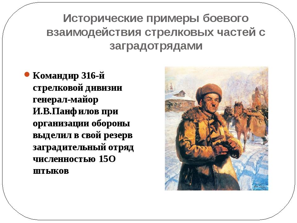 Исторические примеры боевого взаимодействия стрелковых частей с заградотрядам...