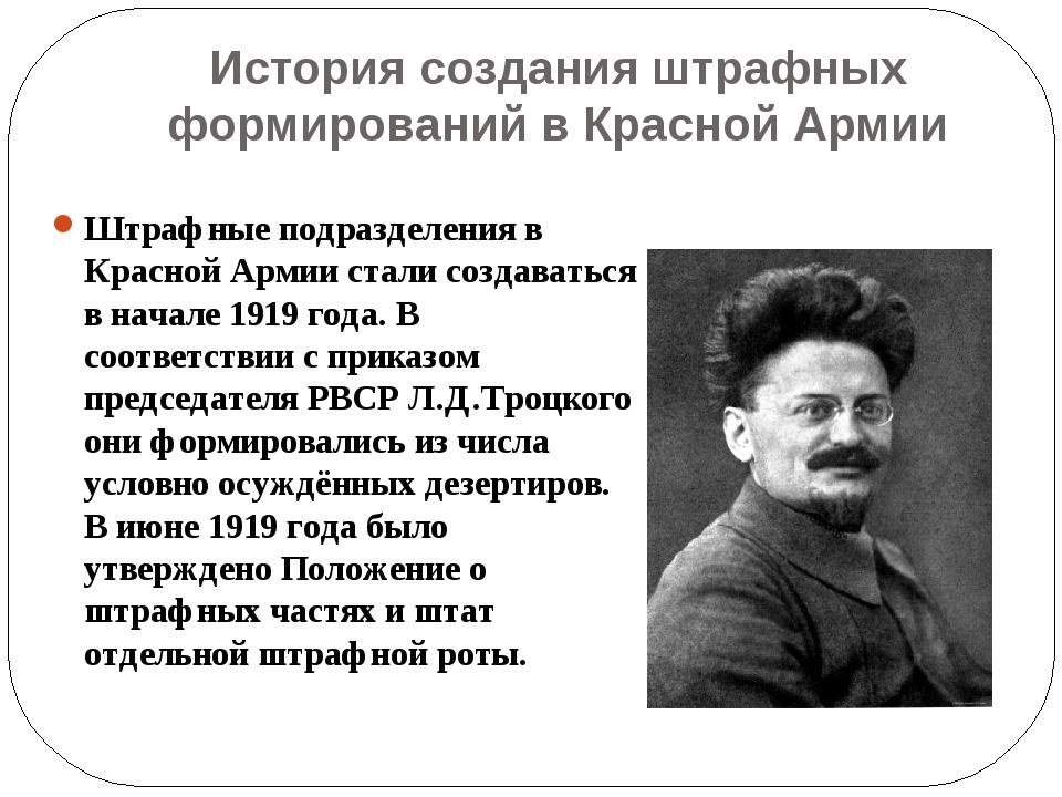 История создания штрафных формирований в Красной Армии Штрафные подразделения...