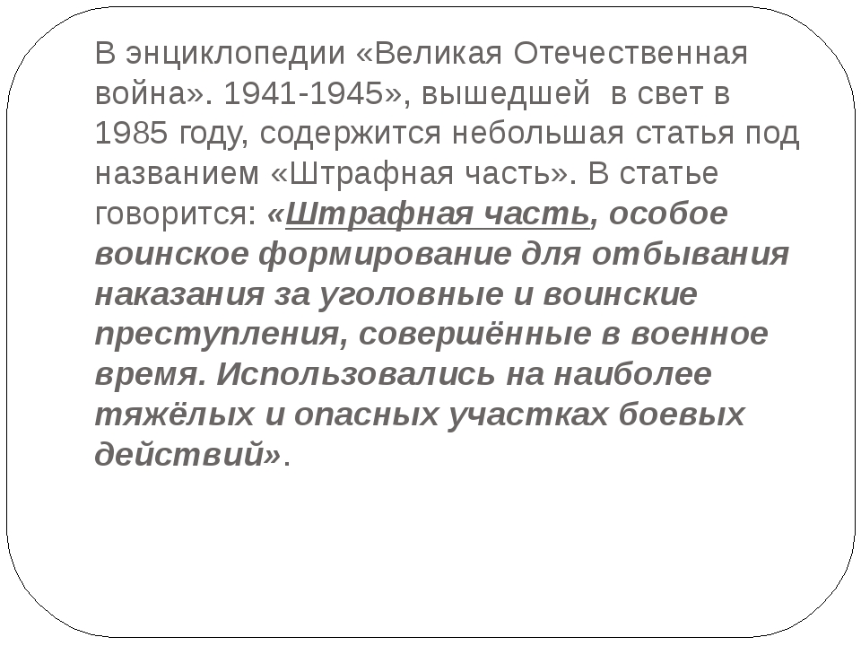 В энциклопедии «Великая Отечественная война». 1941-1945», вышедшей в свет в 1...