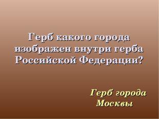 Герб какого города изображен внутри герба Российской Федерации? Герб города М