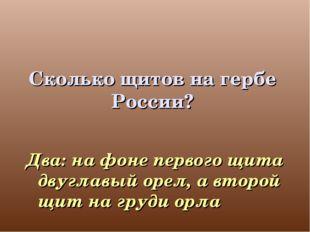 Сколько щитов на гербе России? Два: на фоне первого щита двуглавый орел, а вт