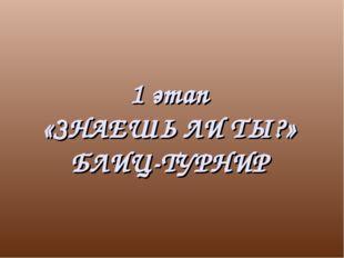 1 этап «ЗНАЕШЬ ЛИ ТЫ?» БЛИЦ-ТУРНИР