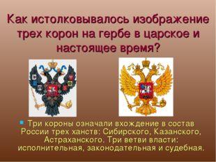Как истолковывалось изображение трех корон на гербе в царское и настоящее вре