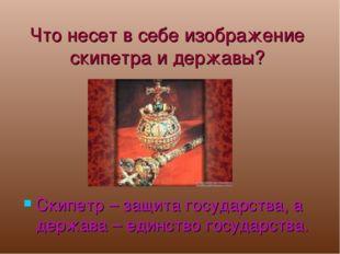 Что несет в себе изображение скипетра и державы? Скипетр – защита государства