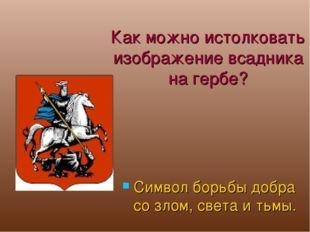 Как можно истолковать изображение всадника на гербе? Символ борьбы добра со з