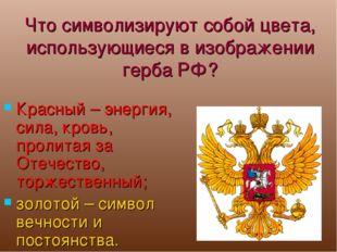 Что символизируют собой цвета, использующиеся в изображении герба РФ? Красный