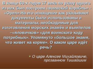 О царе Алексее Михайловиче, прозванном Тишайшим В конце 60-х годов 17 века по