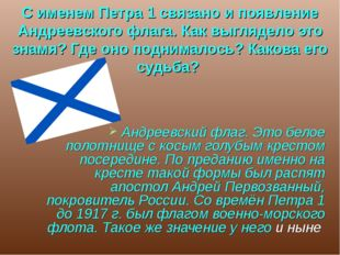 С именем Петра 1 связано и появление Андреевского флага. Как выглядело это зн