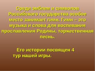 Среди эмблем и символов Российского государства особое место занимает гимн. Г