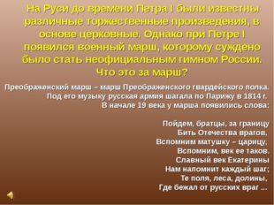 На Руси до времени Петра I были известны различные торжественные произведени