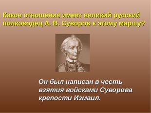 Какое отношение имеет великий русский полководец А. В. Суворов к этому маршу?